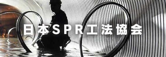 日本SPR工法協会