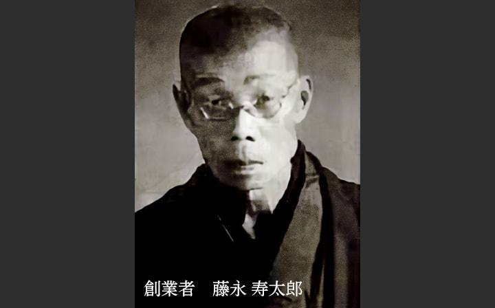 創業者 藤永寿太郎