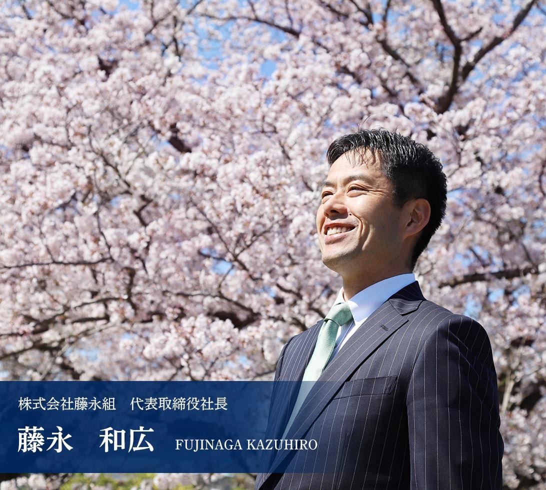 株式会社藤永組 代表取締役社長 藤永 和広