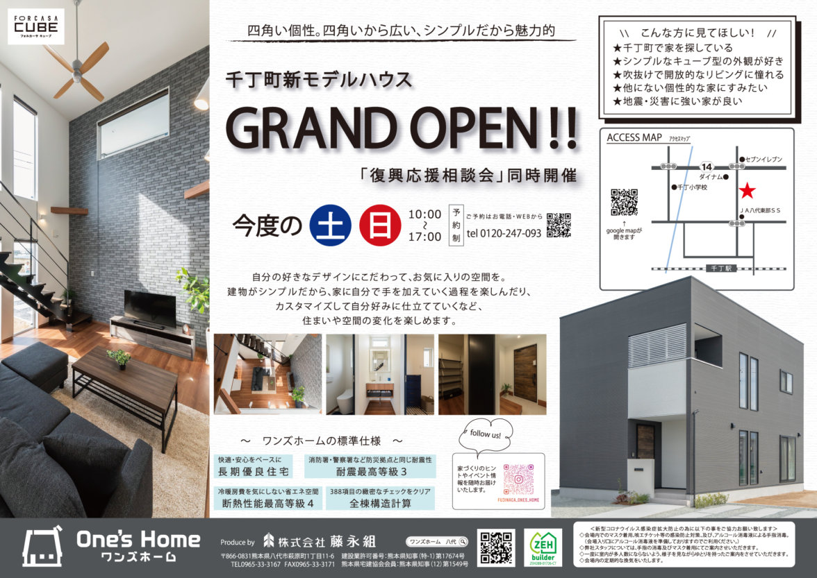 熊本県八代市藤永組千丁町モデルハウス